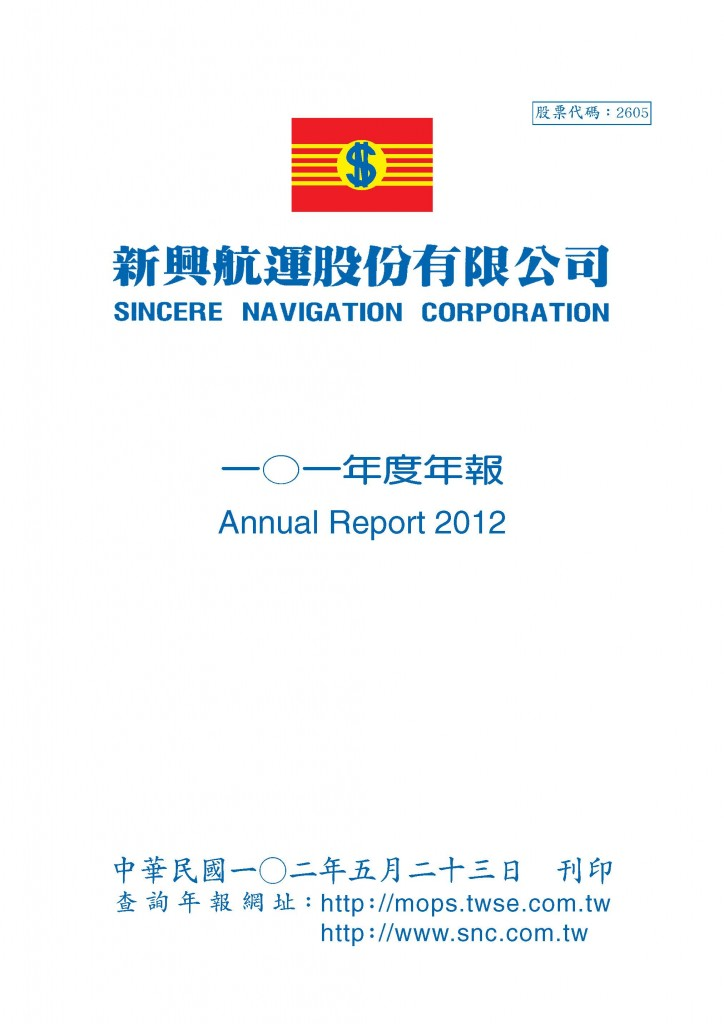 2012 Annual Report_Page_001