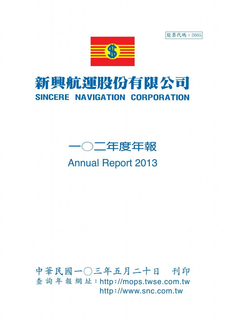 2013 Annual Report_Page_001