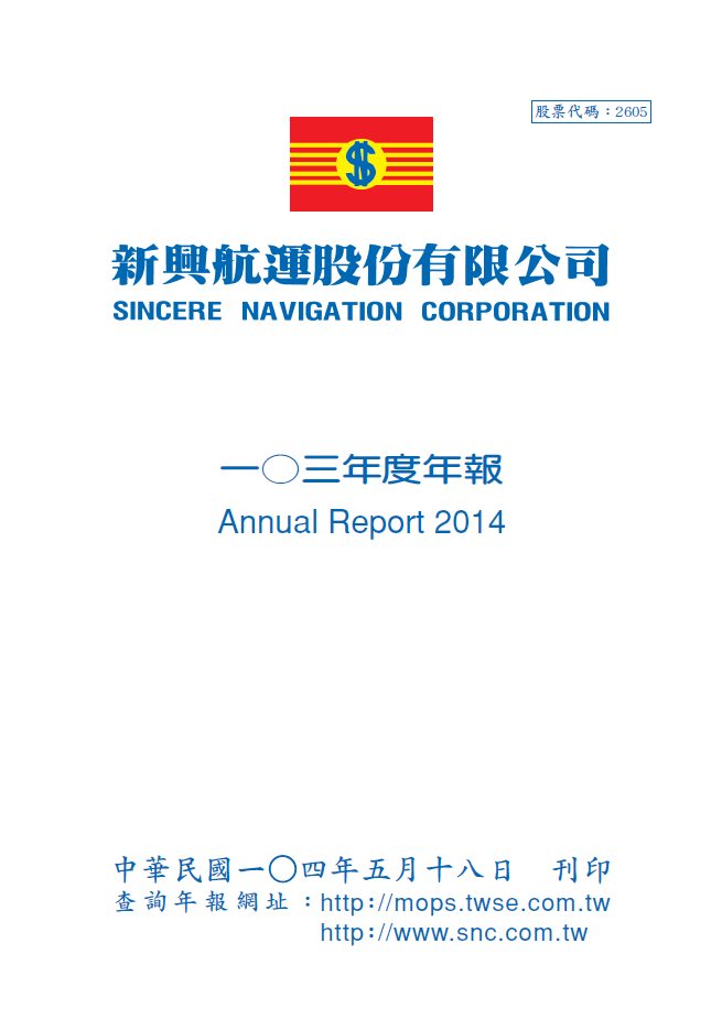 2014-Annual-Report_Page_001